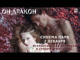 «Он — дракон» в формате 4DX — фильм в СИНЕМА ПАРК