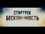 СТАРТРЕК- БЕСКОНЕЧНОСТЬ -  Трейлер #3