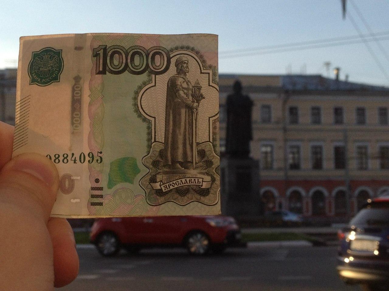 Тысячная купюра Ярославль