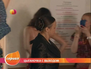 Цыганочка с выходом 2 серия из 8 (2008)