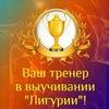 """Скороговорка """"Лигурия"""". Академия Чемпионов!"""