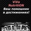 Спортивное питание Волгоград. ViVa NutritiON