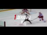 В первый день зимы на льду _Арены Омск_ будет жарко! 1 декабря - матч с _Витязем_
