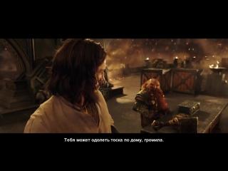 Варкрафт - Warcraft (Русский ТВ-ролик-3 с субтитрами 2016)