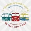 II Петербургский парад ретро-транспорта