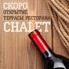 Летняя терраса ресторана Chalet