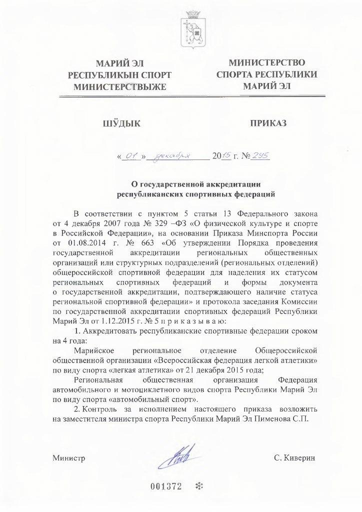 Приказ об аккредитации Федерации легкой атлетики Республики Марий Эл