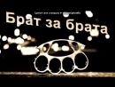 «dfcz» под музыку Dj.Pioner - Брат за Брата !.