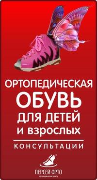 Персей ортопедическая обувь официальный сайт каталог готовой новые х50 сервера ла2 хф
