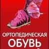Ортопедическая обувь Персей-Орто.