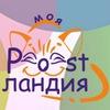 MyPostland.ru - Открытки для посткроссинга