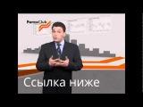 Форекс клуб -обучение Форекс