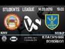 [Students League 2016 volleyball] КНУ - НУБиП 15.03.2016 1 партия)