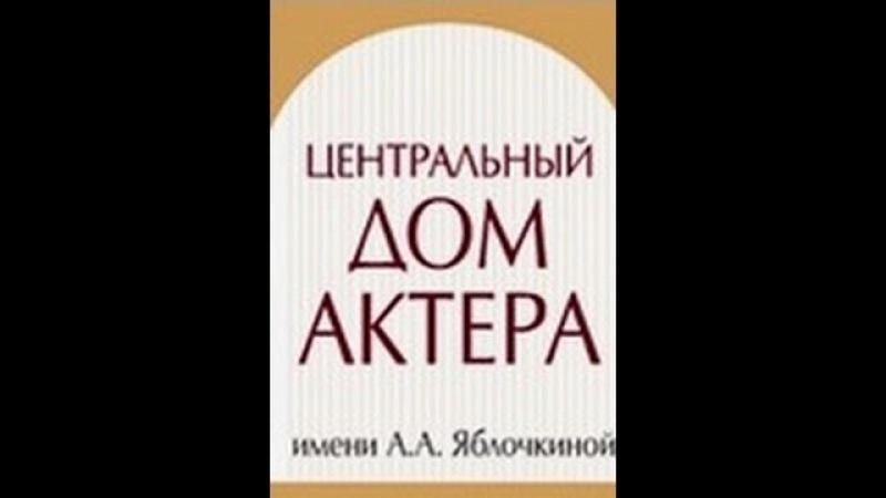 АНАТОЛИЙ ЭФРОС - Мизантроп [ОКОЛОТЕАТР]