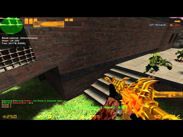 Counter-strike 1.6 Зомби сервер *[ZM]★ Убойний Зомби ★ * под (Босс)