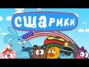 Американцы купили Смешариков