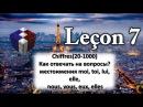 Французский язык для начинающих ( Урок 7)