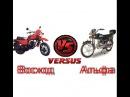 Мотоцикл Восход против мопеда Альфа