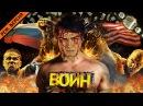 BadComedian — ВОИН (КРИМИНАЛЬНАЯ РОССИЯ )