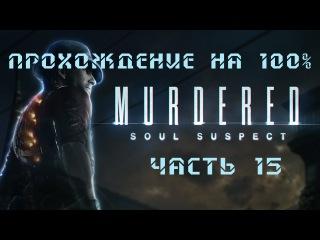Murdered: Soul Suspect - Полное прохождение на 100%. Часть 15: Психушка. Человек в ящике. Айрис.