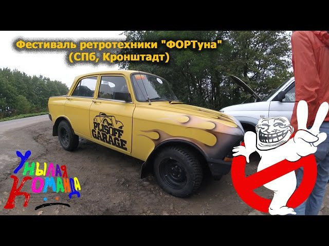 Унылая Команда: Фестиваль ретротехники ФОРТуна 2015 (СПб, Кронштадт)