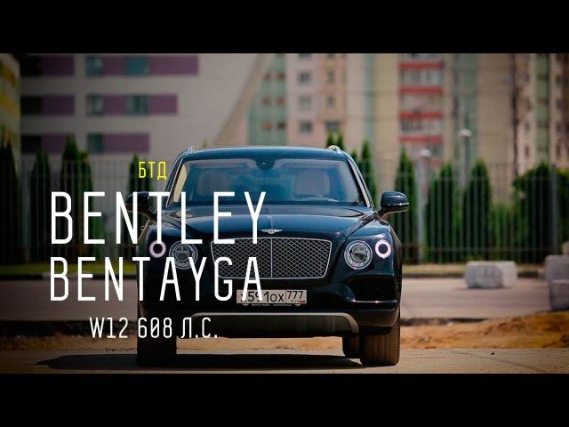 BENTLEY BENTAYGA W12 608 л.c. - Большой тест-драйв