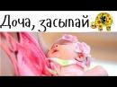 Детская Колыбельная песня для малышей. Колыбельная для дочки с текстом.