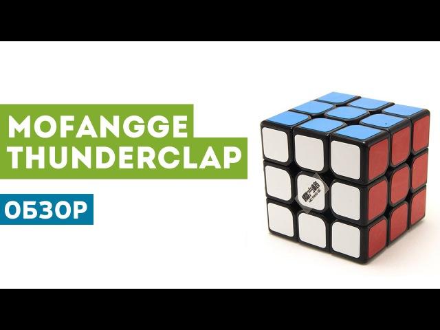 QiYi MoFangGe 3x3 Thunderclap Обзор