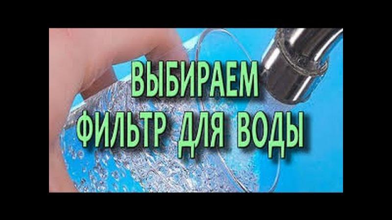 Водоочиститель - Фильтры для очистки воды какой лучше?