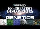 Discovery: 100 Величайших Открытий: Генетика / 8 серия