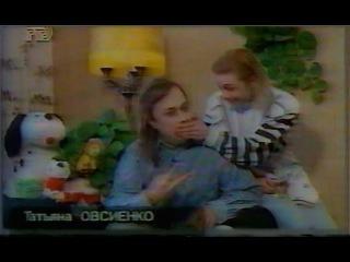 Т. Овсиенко и В. Дубовицкий в программе «Искренне ваши» (РТР - 1993 год).