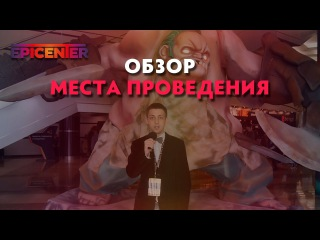 EPICENTER: Обзор Места Проведения