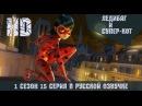 Леди Баг и Супер Кот - 15 серия Геймер