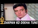 Darpan Ko Dekha Tune Mukesh Upaasna 1971 Songs Sanjay Khan Mumtaz Feroz Khan Helen