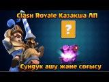 Clash Royale Қазақша ЛП - Алғашқы сундук ашу және соғысу