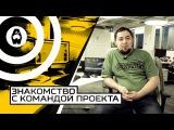Знакомство с командой Armored Warfare: Проект Армата, часть 3