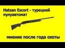 Ружье Hatsan Escort как разобрать и собрать Мнение после года охоты
