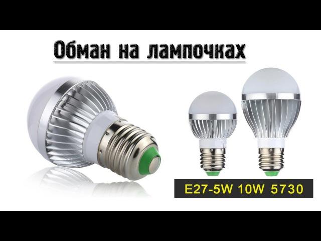 Как обманывают китайцы... Светодиодные лампы с радиатором. Aliexpress