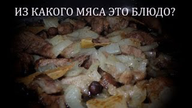 Простое мясное блюдо из необычного мяса