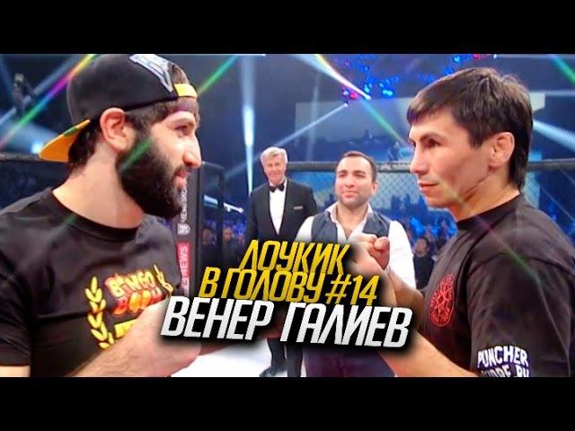 Лоукик в голову 14 - Венер Галиев о Шлеменко, FIGHT NIGHTS и боях с Алиевым и Хачатряном