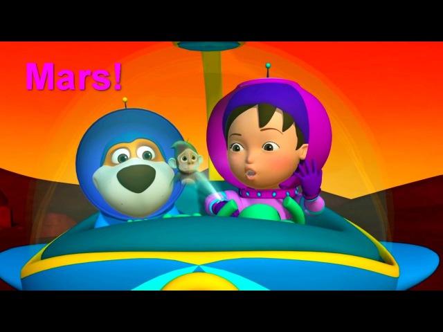 Английский язык для малышей - Мяу-Мяу - Марс (Mars) - учим английские слова