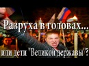 Кризис в России - 2016. Разруха в головах...или дети Великой державы