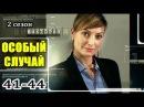 Особый случай (2 сезон) 41,42,43,44 серия Мистика, Криминал, Детектив