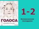 Голоса 1 и 2 серия - детективная мелодрама, русский сериал