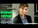 Особый случай (3 сезон) 41,42,43,44 серия Мистика, Криминал, Детектив