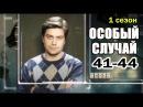 Особый случай (1 сезон) 41,42,43,44 серия Мистика, Криминал, Детектив