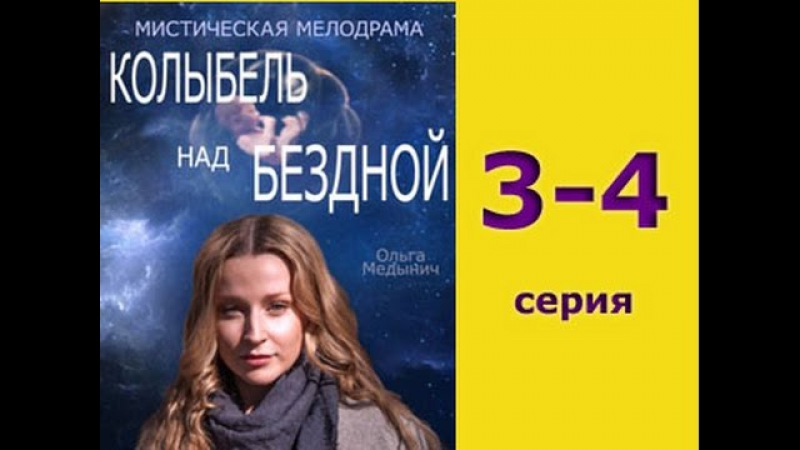 Колыбель над бездной 3-4 серия - мистический сериал русская мелодрама