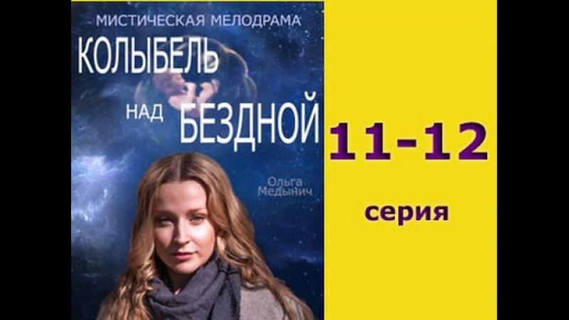 Колыбель над бездной 11 и 12 серия (заключительные) - мистика мелодрама