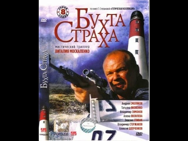 Бухта страха 3-4 Серии Триллер,Мистика,Детектив