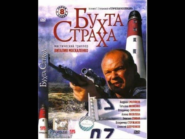Бухта страха 7-8 Серии Триллер,Мистика,Детектив